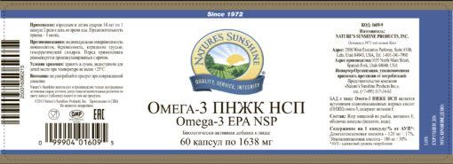 Омега 3 ПНЖК НСП Omega 3 EPA NSP