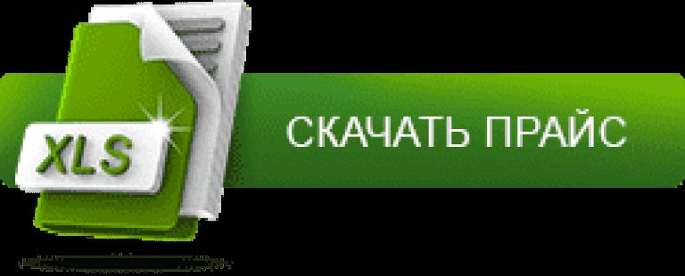 Прайс-nsp.xls