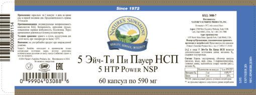5 Эйч Ти Пи Пауер (Пятёрка) НСП 5 HTP Power NSP