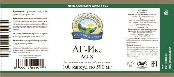 АГ-Икс НСП AG-X NSP