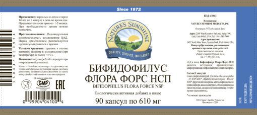 Бифидофилус Флора Форс НСП Bifidophilus Flora Force NSP