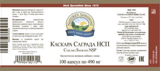 Каскара Саграда НСП Cascara Sagrada NSP