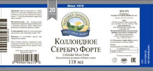 Коллоидное Серебро Форте НСП Colloidal Silver Forte NSP