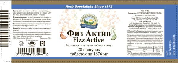 Физ Актив НСП Fizz Active NSP