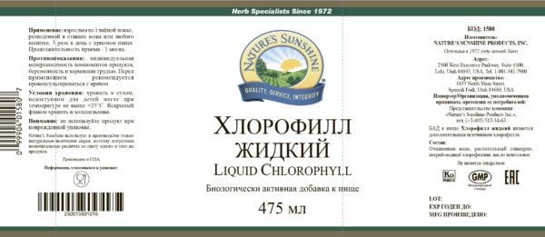 Хлорoфилл жидкий НСП Liquid Chlorophyll NSP