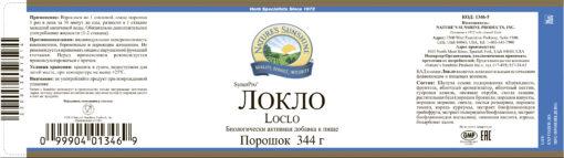 Локло НСП Loclo NSP