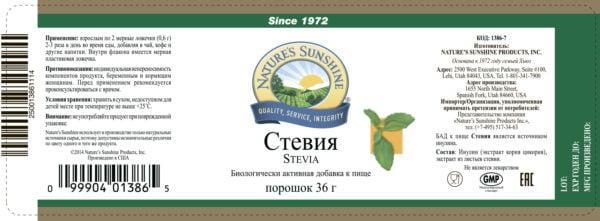 Стeвия НСП Stevia NSP
