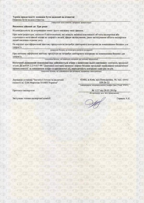 Гель Серебряный Щит НСП