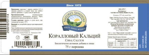 Коралловый Кальций НСП