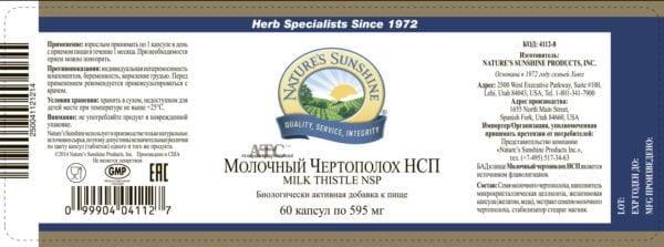 Молочный Чертополох НСП Milk Thistle NSP