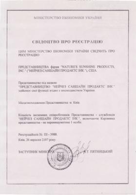 свидетельство нсп в украине