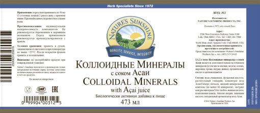Коллоидные минералы с соком Асаи НСП Colloidal Minerals with Acai Juice NSP