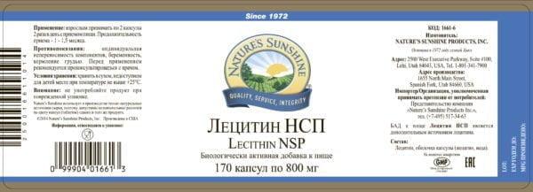 Лeцитин НСП Lecithin NSP