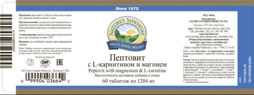 Пептовит с L-карнитином и магнием НСП