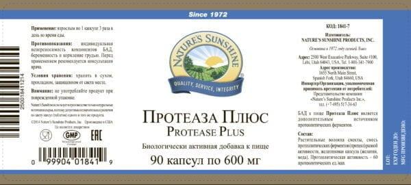Протеаза Плюс НСП