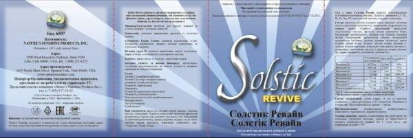 Солстик Ревайв НСП Solstic Revive NSP