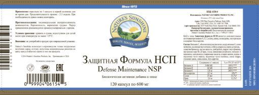 Защитная формула НСП