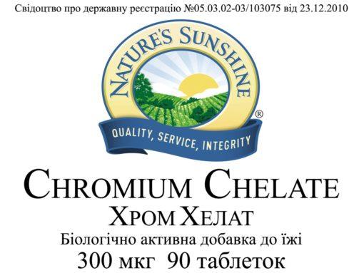 Хром Хелат НСП Украина