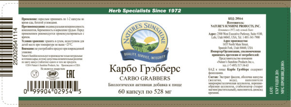 Карбо Грэбберс НСП (Carbo Grabbers NSP)