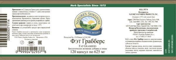 Фэт Грабберc НСП (Fat grabbers NSP)