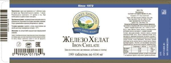 Железо Хелат НСП (Iron Chelate NSP)