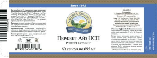 Перфект Айз НСП (Perfect Eyes NSP)