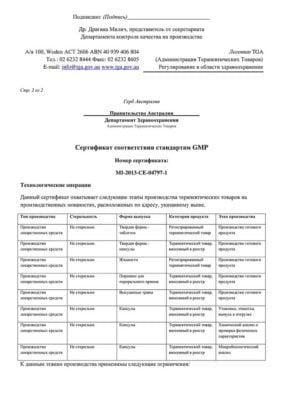 tga_2017_rus_2
