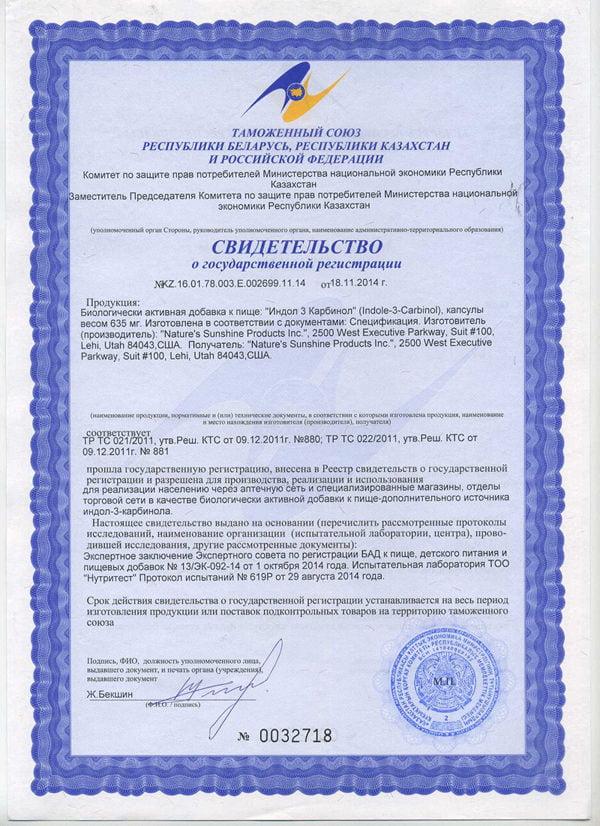 Индoл-3-Карбинол НСП
