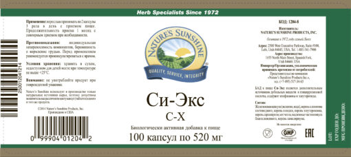 Си-Экс НСП (C-X NSP)