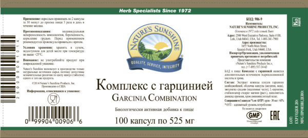 Комплекс с гарцинией НСП (Garcinia Combination NSP)