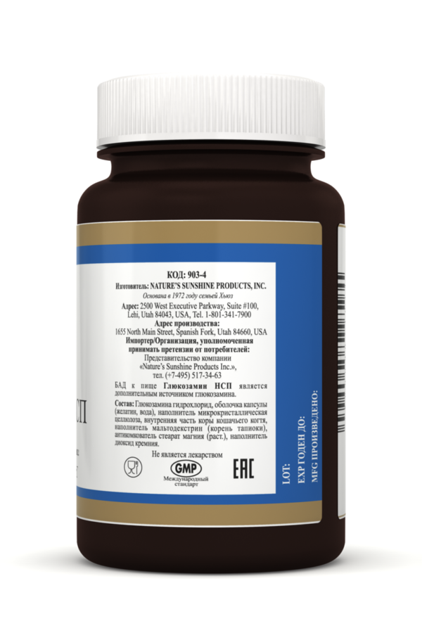 Глюкозaмин НСП (Glucosamine NSP)