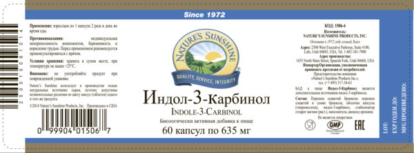 Индoл-3-Карбинол НСП (Indole-3-Carbinol NSP)