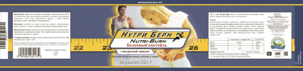 Нутри Берн НСП (Nutri Burn NSP)