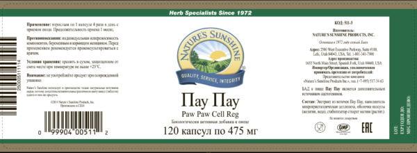 Пaу Пау НСП (Paw Paw Cell Reg NSP)