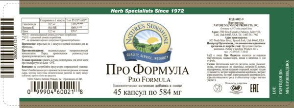 Про Формула НСП (Pro Formula NSP)