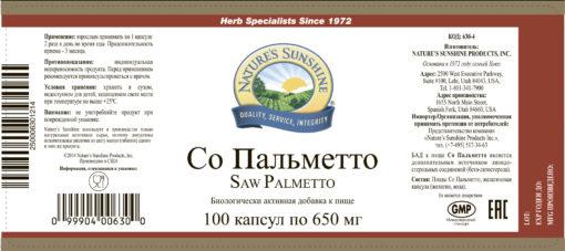 Со Пальметто НСП (Saw Palmetto NSP)