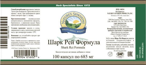Шарк Рей Формула НСП (Shark Rei Formula NSP)