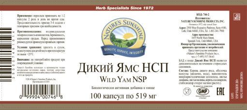 Дикий Ямс НСП (Wild Yam NSP)