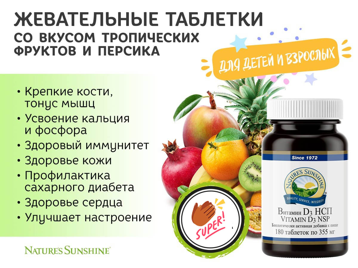 Витамин D3 НСП