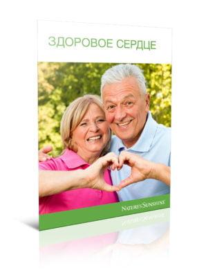 Здоровое-сердце