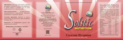 Солстик Нутришн НСП (Solstic Nutrition NSP)