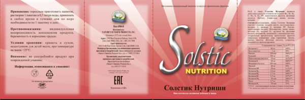 Солстик Нутришн НСП (Solstic Nutrition NSP)