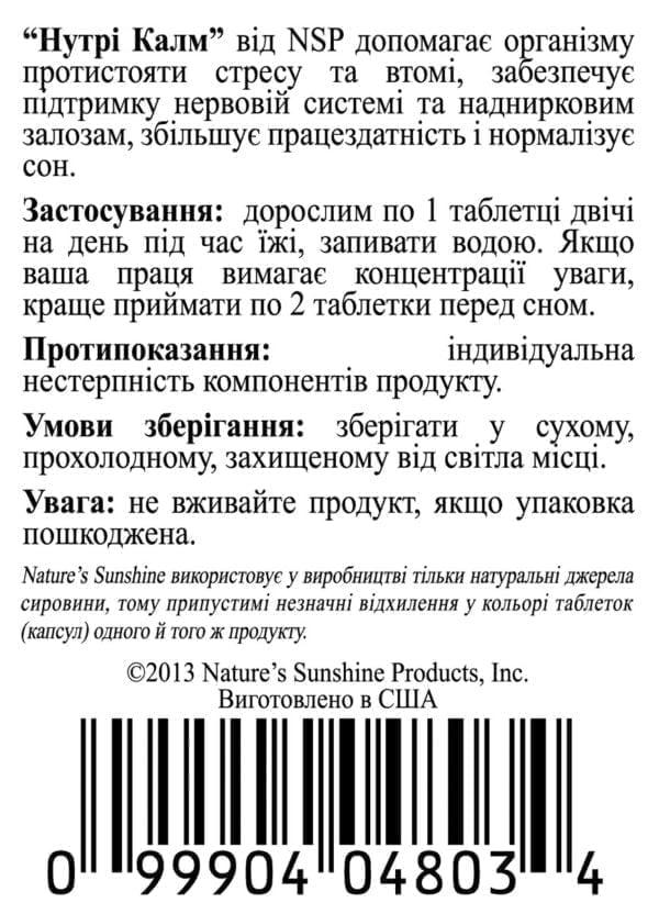 Нутри - Калм НСП Nutri - Calm NSP (Украина) [4803]