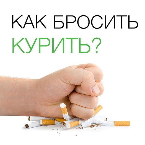 Бросающим курить