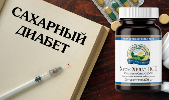 Сахарный диабет - профилактика и лечение с продуктами NSP