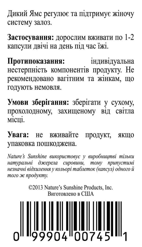 Дикий Ямс НСП -Wild Yam NSP