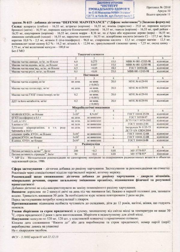 Защитная формула НСП Defense Maintenance NSP