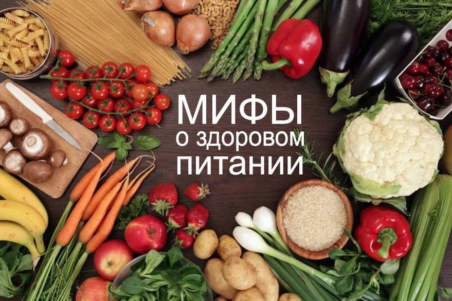 4 популярных мифа о здоровом питании