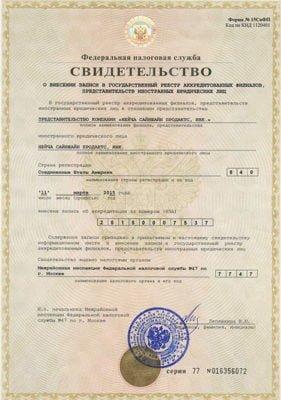 Свидетельство об аккредитации представительства