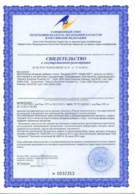 Свидетельства о государственной регистрации